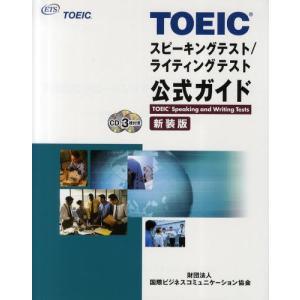 TOEICスピーキングテスト/ライティングテスト公式ガイド 新装版|dss