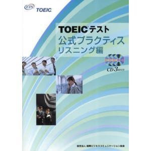 TOEICテスト公式プラクティス リスニング編|dss