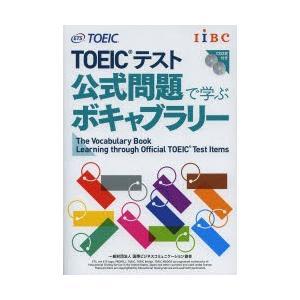 TOEICテスト公式問題で学ぶボキャブラリー|dss
