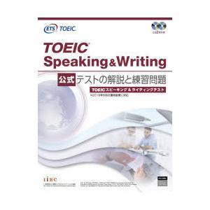 TOEIC Speaking & Writing公式テストの解説と練習問題|dss