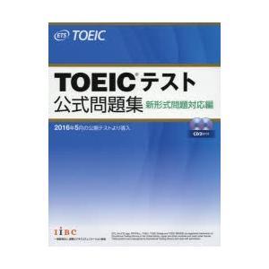 TOEICテスト公式問題集 新形式問題対応編|dss