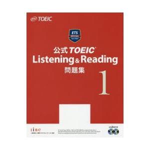 公式TOEIC Listening & Reading問題集 1|dss