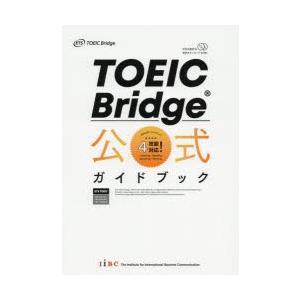 TOEIC Bridge公式ガイドブック|dss