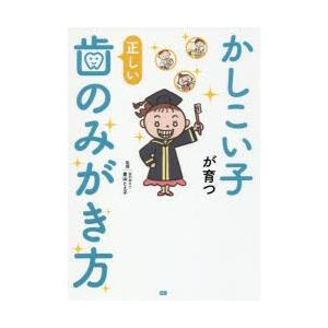 本 ISBN:9784906993499 豊山とえ子/監修 出版社:G.B. 出版年月:2018年0...