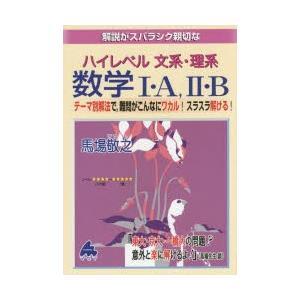 本 ISBN:9784907165550 馬場敬之/著 出版社:マセマ出版社 出版年月:2014年1...