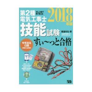 第2種電気工事士技能試験すい〜っと合格 ぜんぶ...の関連商品1