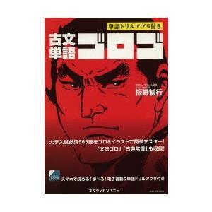 本 ISBN:9784907422004 板野博行/著 出版社:スタディカンパニー 出版年月:201...