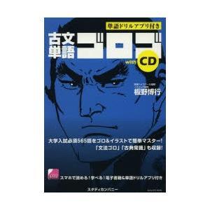 本 ISBN:9784907422011 板野博行/著 出版社:スタディカンパニー 出版年月:201...