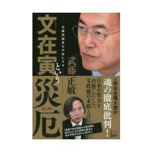 本 ISBN:9784908117657 武藤正敏/著 出版社:悟空出版 出版年月:2019年07月...