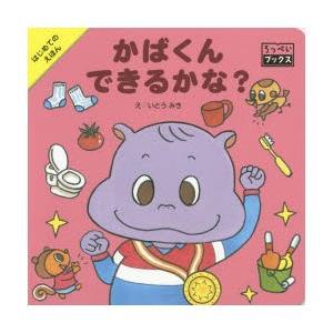 本 ISBN:9784909512086 いとうみき/え 出版社:島屋六平 出版年月:2018年12...
