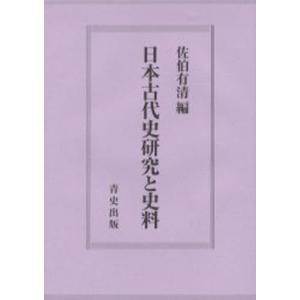 日本古代史研究と史料|dss