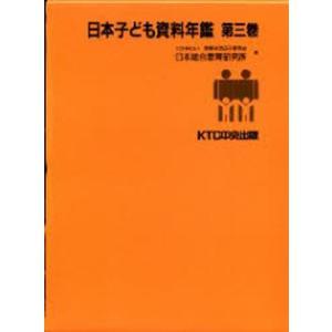 日本子ども資料年鑑 第3巻|dss
