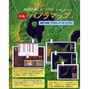 CD-ROM 列島パノラマップ 1|dss