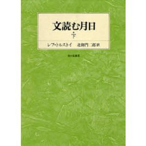 本 ISBN:9784925249010 L.トルストイ 編著 北御門 二郎 訳 出版社:地の塩書房...