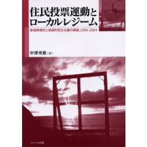 住民投票運動とローカルレジーム 新潟県巻町と根源的民主主義の細道,1994-2004|dss