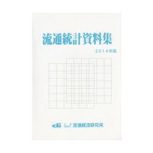 流通統計資料集 2014年版|dss
