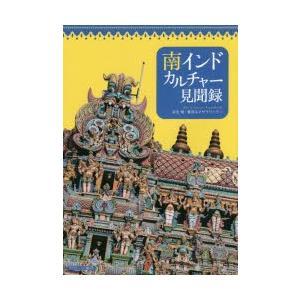 本 ISBN:9784990798604 井生明/著 井生春奈/著 マサラワーラー/著 出版社:阿佐...