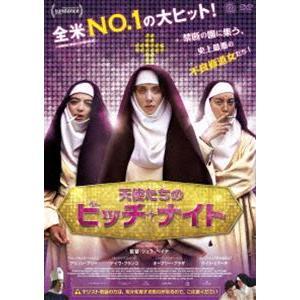天使たちのビッチ・ナイト [DVD]|dss