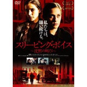 スリーピング・ボイス〜沈黙の叫び〜 [DVD]|dss