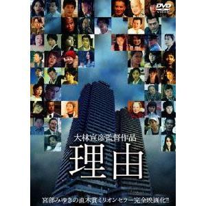 理由【特別版】 [DVD]|dss