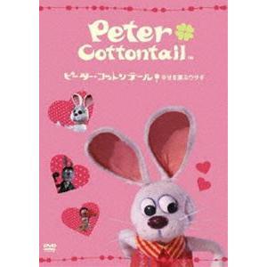 ピーター・コットンテール 幸せを運ぶウサギ【絵本付きDVD】 [DVD]