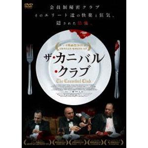 ザ・カニバル・クラブ [DVD]