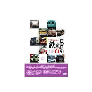 パシナ倶楽部の鉄道百景コレクション DVD-BOX 最果ての北海道冬景色 [DVD]|dss