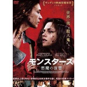 モンスターズ 悪魔の復讐 [DVD]|dss