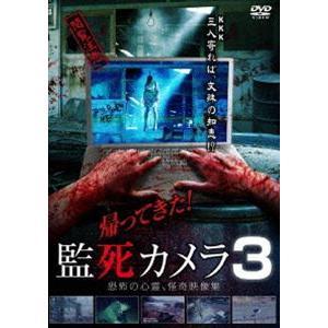 帰ってきた!監死カメラ3 [DVD]|dss