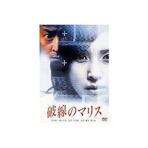 破線のマリス [DVD]