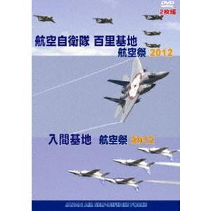 世界のエアライナー 百里基地 航空祭2012/入間基地 航空祭2012 2枚組 [DVD]
