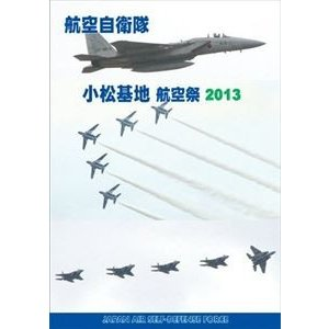 航空自衛隊 小松基地 航空祭2013 [DVD]
