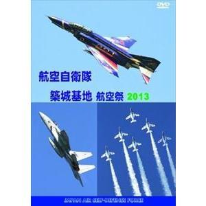 航空自衛隊 築城基地 航空祭2013 [DVD]