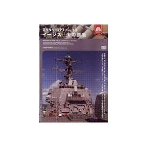ミリタリー・パワー10 イージス〜海の覇者 [DVD]