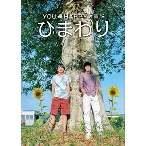 YOU達HAPPY映画版 ひまわり [DVD]