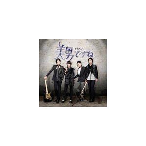 (オリジナル・サウンドトラック) 美男 イケメン ですね -日本版オリジナルサウンドトラック [CD]|dss