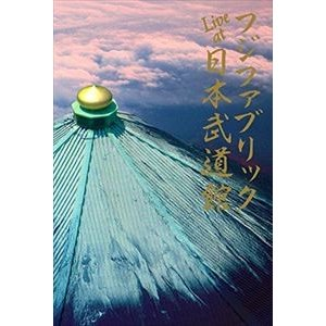 種別:Blu-ray フジファブリック 解説:2004年にシングル「桜の季節」でメジャーデビューを果...