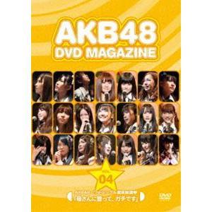 AKB48 DVD MAGAZINE VOL.4 AKB48 17thシングル選抜総選挙「母さんに誓って、ガチです」 [DVD]|dss