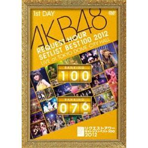 AKB48 リクエストアワー セットリストベスト100 2012 通常盤DVD 第1日目 [DVD]|dss