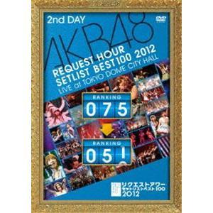 AKB48 リクエストアワー セットリストベスト100 2012 通常盤DVD 第2日目 [DVD]|dss