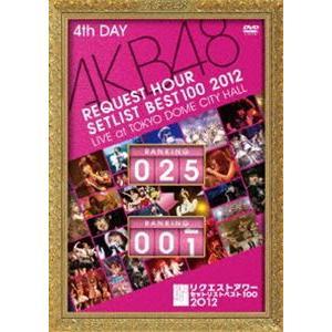 AKB48 リクエストアワー セットリストベスト100 2012 通常盤DVD 第4日目 [DVD]|dss