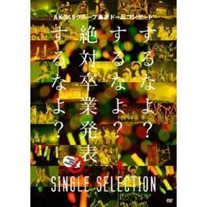 AKB48/AKB48グループ東京ドームコンサート 〜するなよ?するなよ?絶対卒業発表するなよ?〜 SINGLE SELECTION [DVD]|dss
