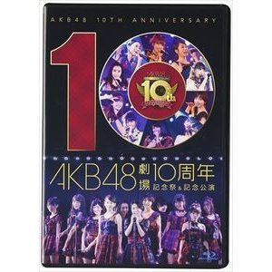 AKB48劇場10周年記念祭&記念公演 [Blu-ray]