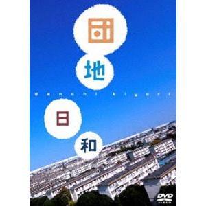団地日和 [DVD]