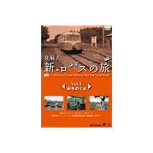 泉麻人 新・ロバスの旅 Vol.1 みちのく編 [DVD]|dss