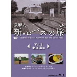 泉麻人 新・ロバスの旅 Vol.2 北海道編 [DVD]|dss