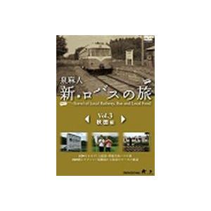 泉麻人 新・ロバスの旅 Vol.3 秋田編 [DVD]|dss