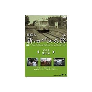 泉麻人 新・ロバスの旅 Vol.5 富士編 [DVD]|dss
