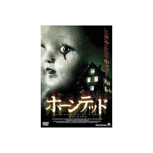 ホーンテッド [DVD]