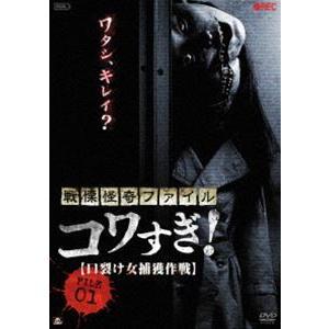 戦慄怪奇ファイル コワすぎ! FILE-01 口裂け女捕獲作戦 [DVD]|dss